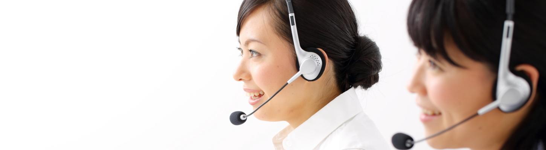 電話対応事業